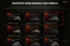 new_shop_vehicle_2