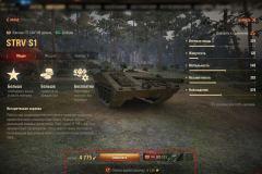 new_shop_vehicle_4