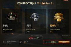 new_shop_vehicle_5